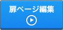 扉ページ編集